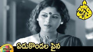 Jyothi Telugu Movie Songs | Yedukondala Paina Video Songs | Murali Mohan | Jayasudha |K Chakravarthy - MANGOMUSIC