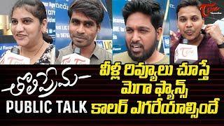 Tholi Prema Public Talk | Varun Tej | Raashi Khanna | Thaman S | Venky Atluri | TeluguOne - TELUGUONE