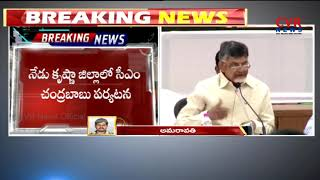 AP CM Chandrababu Naidu Visits Krishna District Today | Public Meeting in Challapalli | CVR NEWS - CVRNEWSOFFICIAL