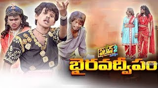 Patas 2 - Bhairava Dweepam Spoof - Pataas Latest Promo - 15th March 2019 - Ravi, Sreemukhi - MALLEMALATV