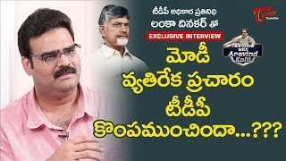 TDP Spokesperson Lanka Dinakar Exclusive Interview | Talk Show with Aravind Kolli #26 | TeluguOne - TELUGUONE