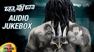 Dyaavuda Audio Songs Jukebox | Karunya | Anusha | Sairaam Dasari | Prajwal Krish | Mango Music - MANGOMUSIC