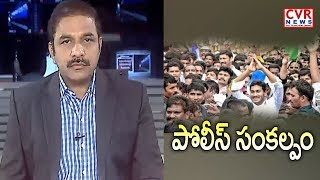 భద్రత మరింత పెంచుతున్నాం | High Police Security to YS Jagan in Praja Sankalpa Yatra | CVR News - CVRNEWSOFFICIAL