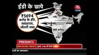 दस्तक: व्यापारी करोड़ों की ठगी कर देश से फरार हैं और किसान लाखों के क़र्ज़ के लिए दे रहे हैं  जान - AAJTAKTV