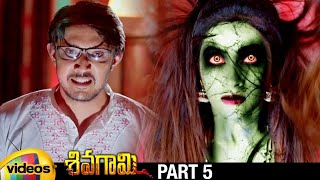 Sivagami Latest Telugu Horror Movie HD | Priyanka Rao | Suhasini | Sumanth | Part 5 | Mango Videos - MANGOVIDEOS