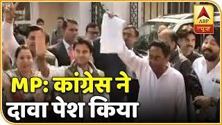 Kamal Nath, Jyotiraditya Scindia reach Raj Bhawan to stake claim to form govt - ABPNEWSTV