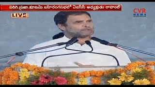 Rahul Gandhi Speech At Parigi Public Meeting | Election Campaign | CVR News - CVRNEWSOFFICIAL
