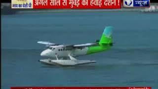 मुंबई में रनवे पर नहीं, पानी में भी उतरेगा हवाई जहाज़: Suno India - ITVNEWSINDIA