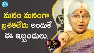 మనం మనంగా బ్రతకలేదు అందుకే ఈ ఇబ్బందులు - Bharatheeyam G Satyavani | Dil Se With Anjali - IDREAMMOVIES