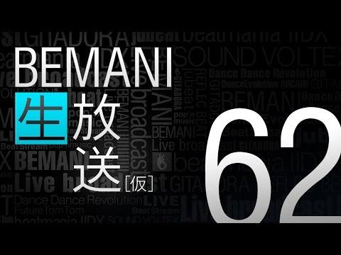 BEMANI生放送(仮)第62回