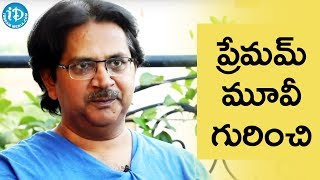Raj Madiraju About Premam Movie || 24 Crafts - IDREAMMOVIES