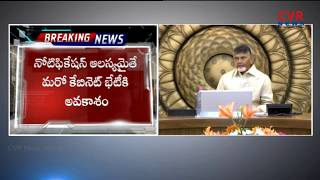 AP Cabinet Meeting at 3PM Today | AP CM Chandrababu Naidu | CVR NEWS - CVRNEWSOFFICIAL