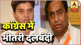 Sloganeering beteween Scindia and Kamal Nath supporters - ABPNEWSTV