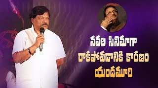 Yandamuri is the reason for a novel not becoming cinema l Krishna Vamsi l Sira Novel Launch - IGTELUGU