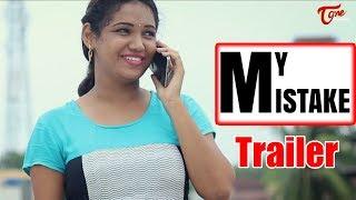 My Mistake | Telugu Short Film Trailer 2017 | By Satya Gurrala - TELUGUONE