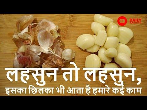 7 Uses For Garlic Skins | अद्भुत है लहसुन का छिलका | Benefits of Garlic peel In Hindi