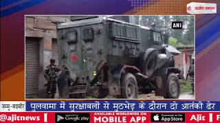 video : पुलवामा में सुरक्षाबलों से मुठभेड़ के दौरान दो आतंकी ढेर
