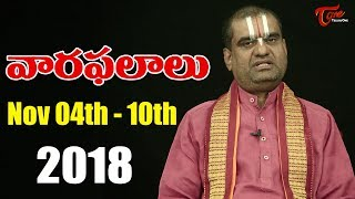 Vaara Phalalu | Nov 04th To Nov 10th 2018 | Weekly Horoscope 2018 | TeluguOne - TELUGUONE