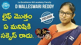 La Excellence IAS Academy Faculty D Malleswari Reddy Full Interview || Dil Se With Anjali #148 - IDREAMMOVIES