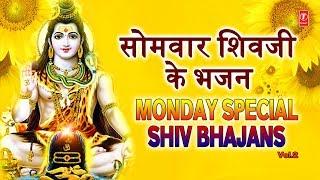 सोमवार Special शिव भजन I Monday Morning Shiv Bhajans I ANURADHA PAUDWAL, HARIHARAN, SURESH WADKAR - TSERIESBHAKTI
