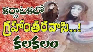 Alien In karnataka | Video Goes Viral On Social Media | iNews - INEWS