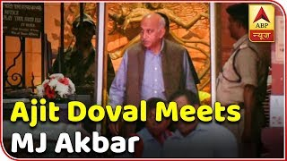 Ajit Doval meets MJ Akbar at latter's residence - ABPNEWSTV