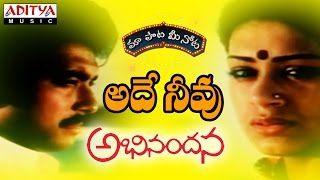 "Ade Neevu Full Song With Telugu Lyrics ||""మా పాట మీ నోట""