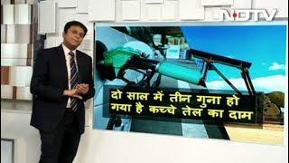 कच्चे तेल का दाम दो साल में हुआ तीन गुना - NDTV