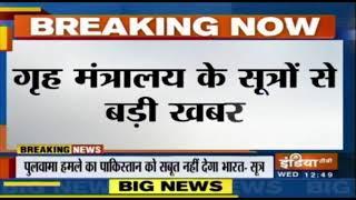Pulwama हमले पर भारत Pakistan को कोई सबूत नहीं देगा, दुनिया के और मुल्कों को दिए जाएंगे सबूत - INDIATV
