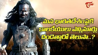 Interesting Facts | How Many Times did KALAKEYAS attack on INDIA ? - TELUGUONE