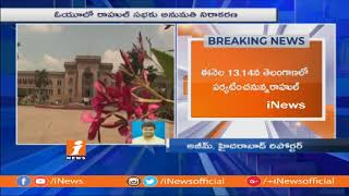 Osmania University Denies Permission For Rahul Gandhi Visits | Hyderabad | iNews - INEWS