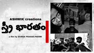 Sree bharatham - telugu latest short film 2018||Directed by Durga prasad.parimi - YOUTUBE