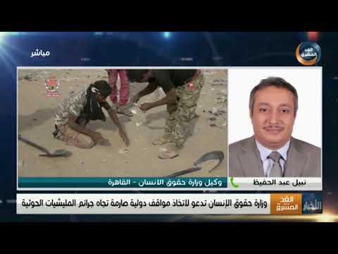 نشرة أخبار التاسعة مساءً | محافظ حضرموت يكرم قيادتي البنك الأهلي بعدن والمكلا (11 ديسمبر)