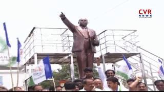 YCP Leaders Protest for 125 Feet Ambedkar Statue | Guntur Dist | CVR News - CVRNEWSOFFICIAL