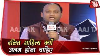 Rajeev Ranjan Prasad- दलित साहियत एक आंदोलन की तरह उभरा है | #SahityaAajTak18 - AAJTAKTV