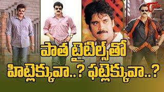 పాత టైటిల్స్ తో హిట్లెక్కువా? ఫట్లెక్కువా? | How Old Title Worked For Star Telugu Heroes ? - Telugu - TELUGUONE
