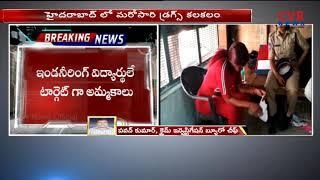 హైదరాబాద్ లో డ్రగ్స్ కలకలం.. విద్యార్థులే..| Drugs Hulchul in Hyderabad | CVR News - CVRNEWSOFFICIAL