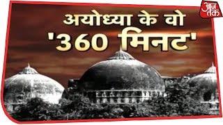 Ayodhya के वो 360 मिनट, जब 2 लाख से अधिक कारसेवकों द्वारा गिराई गई थी Babri Masjid | Vardaat - AAJTAKTV