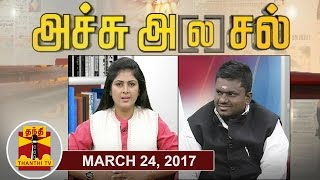 Achu A[la]sal 24-03-2017 Trending Topics in Newspapers Today | Thanthi TV Show
