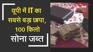 I-T dept seizes 100-kg gold after raids on Lucknow-based firm | लखनऊ में आयकर विभाग की छापेमारी - ZEENEWS