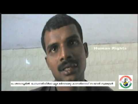 PERUMBAVOOR POLICE and HOME GUARD ATTACKS Man @ Hospital visuals Human Rights Kerala