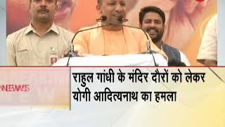 5W1H: CM Yogi targets Rahul Gandhi on his Mandir visits - ZEENEWS