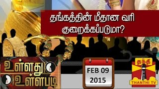 """Ullathu Ullapadi 09-02-2015  """"Will tax on Gold be reduced.? Budget Special"""" – Thanthi Tv Show"""
