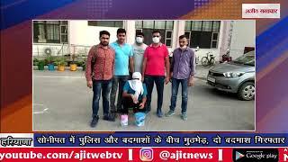 video : सोनीपत में पुलिस और बदमाशों के बीच मुठभेड़, दो बदमाश गिरफ्तार