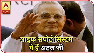 ABP News LIVE | Atal Bihari Vajpayee's condition critical, all senior political leaders reach AIIMS - ABPNEWSTV
