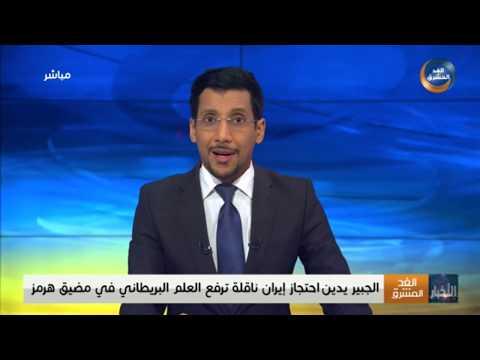 نشرة أخبار الواحدة مساءً | الجبير يدين احتجاز إيران ناقلة نفط بريطانية في مضيق هرمز (22 يوليو)