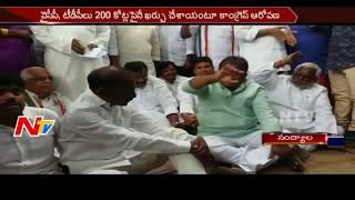 Congress Leaders Demands CBI Enquiry on Nandyal By-Election || Protest in Nandyal || NTV - NTVTELUGUHD