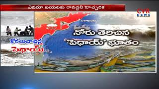 Pethai Toofan: 210 Km's Distance to Kakinada Beach | Power Supply Stop in Kakinada | CVR NEWS - CVRNEWSOFFICIAL