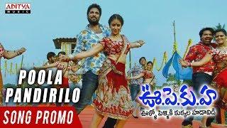 Poola Pandirilo Promo Song | U PE KU HA Movie | Rajendra Prasad | Bhrammanandam | Nidhi Prasad - ADITYAMUSIC