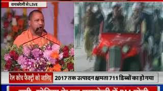CM Yogi Adityanath LIVE: सोनिया के गढ़ रायबरेली से सीएम योगी ! - ITVNEWSINDIA